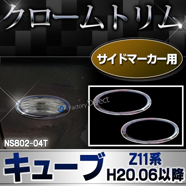 ri-ns802-04t サイドマーカー用 CUBE キューブ(Z11系 H20.06以降 2008.06以降)クロームメッキトリム NISSAN 日産 ガーニッシュ カバー (リム クローム メッキ トリム アイライン )