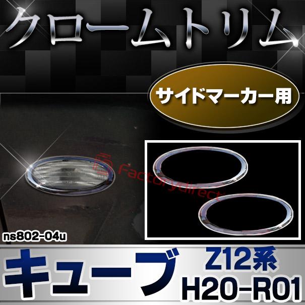 ri-ns802-04u サイドマーカー用 CUBE キューブ(Z12系 H20.11以降 2008.11以降)クロームメッキトリム NISSAN 日産 ガーニッシュ カバー (リム クローム メッキ トリム アイライン )