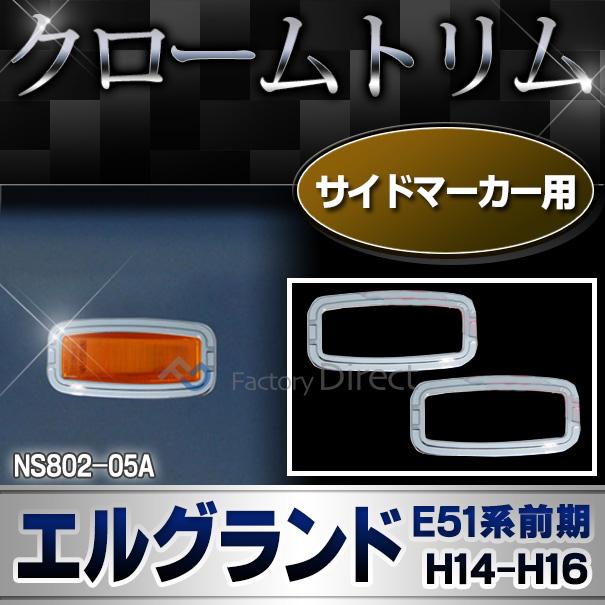 ri-ns802-05a サイドマーカー用 ELGRAND エルグランド(E51系前期 H14.05-H16.08 2002.05-2004.08)NISSAN ニッサン 日産・クロームメッキランプトリム ガーニッシュ カバー  ( 外装パーツ メッキパーツ)
