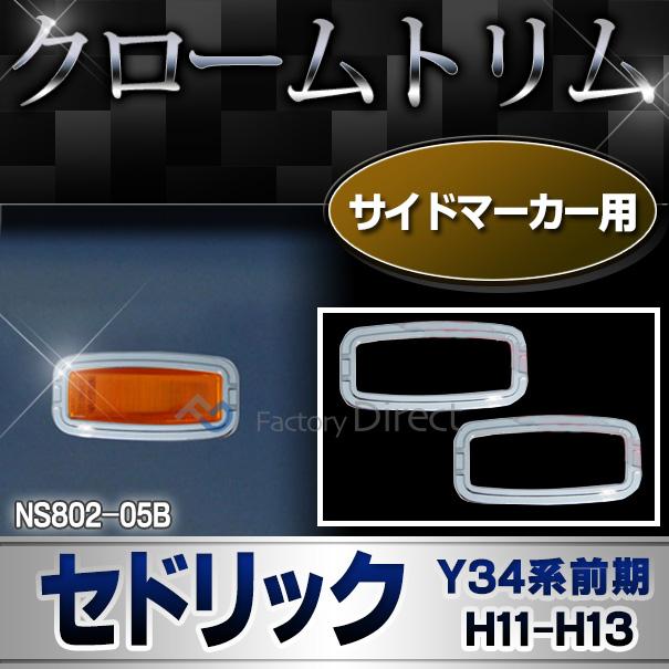 ri-ns802-05b サイドマーカー用 CEDRIC セドリック(Y34系前期 H11.06-H13.12 1999.06-2001.12)NISSAN ニッサン 日産・クロームメッキランプトリム ガーニッシュ カバー  ( 外装パーツ メッキパーツ)
