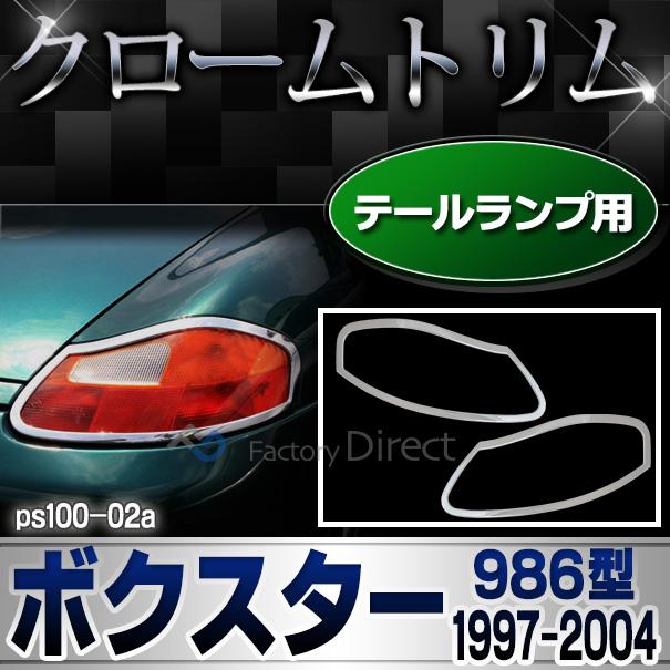 ri-ps100-02 テールライト用 Boxster ボクスター(986型 1997-2004 H9-H16) Porsche ポルシェ クロームメッキランプトリム ガーニッシュ カバー ( カスタム パーツ メッキ カスタムパーツ トリム テールランプ リム 車用品 車パーツ )