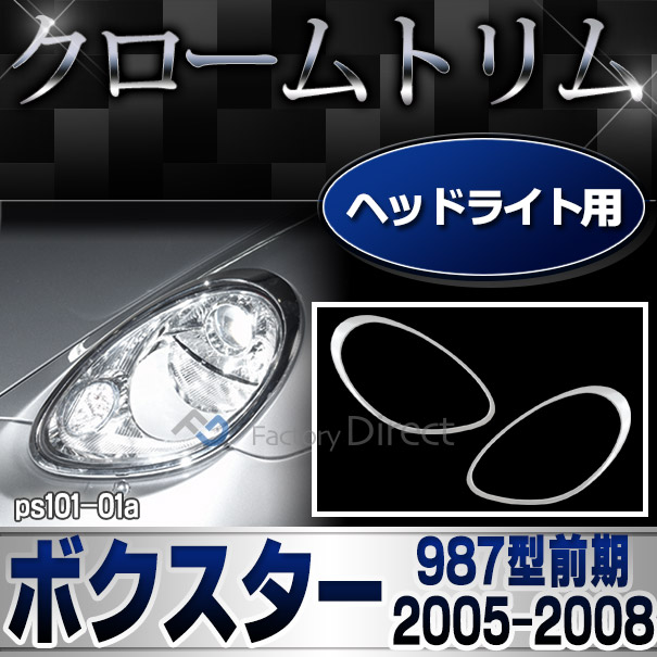 ri-ps101-01 ヘッドライト用 Boxster ボクスター(987型前期 2005-2008 H17-H20) ポルシェ ランプトリム ガーニッシュ カバー ( カスタム パーツ メッキ カスタムパーツ ヘッドライト ヘッドライトカバー メッキパーツ 車用品 )