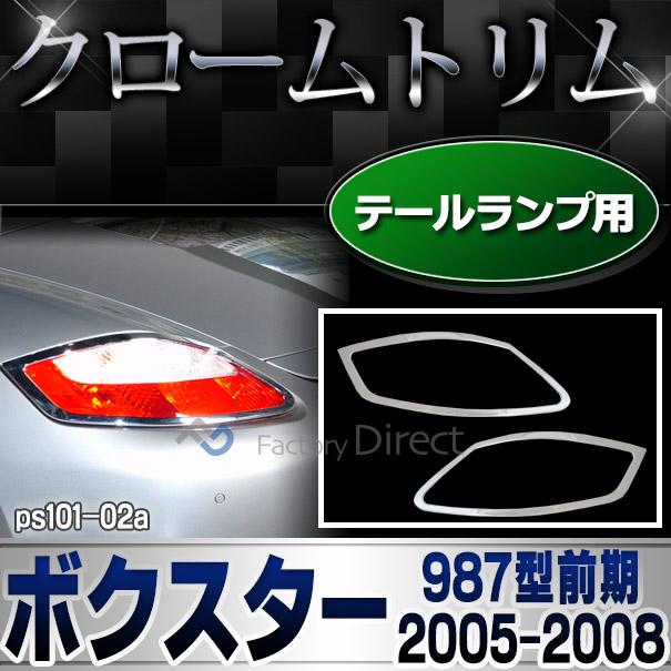 ri-ps101-02 テールライト用 Boxster ボクスター(987型前期 2005-2008 H17-H20) ポルシェ クロームメッキランプトリム ガーニッシュ カバー ( カスタム パーツ メッキ カスタムパーツ テールランプ メッキパーツ 車用品 車パーツ )