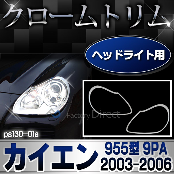 ri-ps130-01 ヘッドライト用 Cayenne カイエン(955型 9PA 2003-2006 H15-H18) Porsche ポルシェ クロームメッキ ガーニッシュ カバー ( カスタム パーツ メッキ カスタムパーツ ヘッドライト ライト トリム ヘッドライトカバー 車用品 )