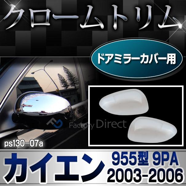 ri-ps130-07 ドアミラーカバー用 Cayenne カイエン(955型 9PA 2003-2006 H15-H18)Porsche ポルシェ ガーニッシュ カバー( カスタム パーツ メッキ ドアミラー ミラーカバー トリム カイエン リム メッキパーツ カスタムパーツ 車用品 )
