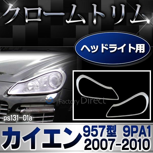 ri-ps131-01 ヘッドライト用 Cayenne カイエン(957型 9PA1 2007-2010 H19-H22) Porsche ポルシェ クロームメッキ ガーニッシュ カバー ( カスタム パーツ 車 メッキ ヘッドライトカバー メッキパーツ ドレスアップ カスタムパーツ )