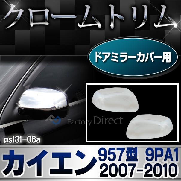 ri-ps131-06 ドアミラーカバー用 Cayenne カイエン(957型 9PA1 2007-2010 H19-H22) Porsche ポルシェ クローム ガーニッシュ カバー( カイエン トリム メッキパーツ メッキ ドレスアップ 車用品 カスタムパーツ パーツ カスタム )