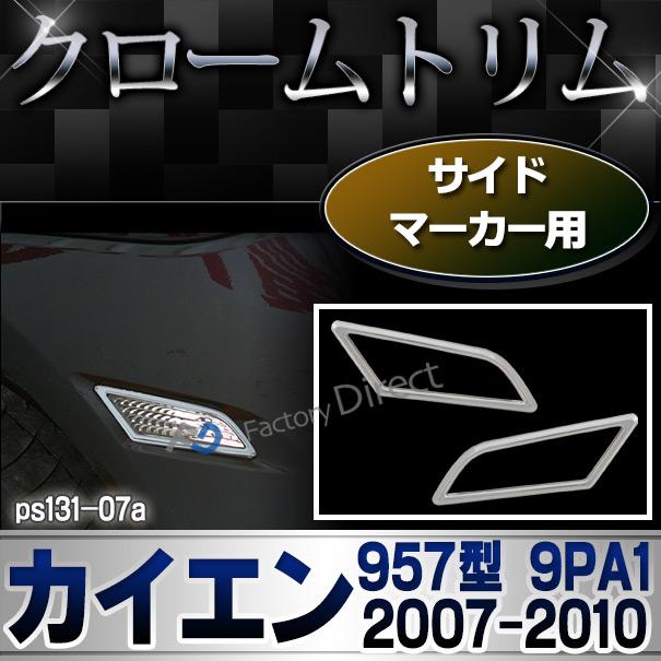ri-ps131-07 サイドマーカー用 Cayenne カイエン(957型 9PA1 2007-2010 H19-H22) Porsche ポルシェ ガーニッシュ カバー ( メッキ カイエン トリム メッキパーツ ドレスアップ 車用品 カスタムパーツ パーツ カスタム )