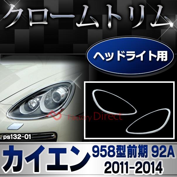 ri-ps132-01 ヘッドライト用 Cayenne カイエン(958型 92A 2011以降 H23以降) Porsche ポルシェ クロームメッキランプトリム ガーニッシュ カバー ( カスタム パーツ カスタムパーツ 交換 カイエン トリム 車 ヘッドライト アクセサリー )