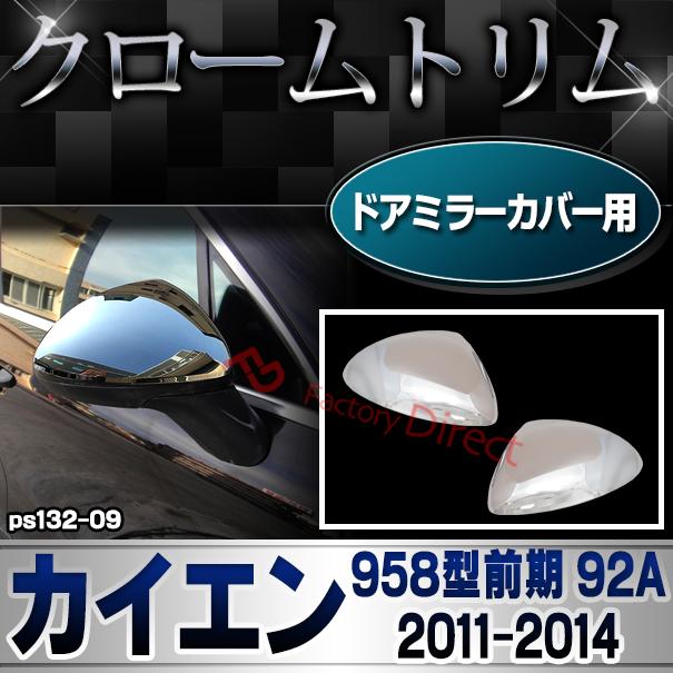 ri-ps132-09 ドアミラーカバー用 Cayenne カイエン(958型 92A 2011以降 H23以降) Porsche ポルシェ クロームメッキランプトリム ガーニッシュ カバー ( パーツ カスタムパーツ カイエン トリム ドレスアップ 車 ミラー アクセサリー )