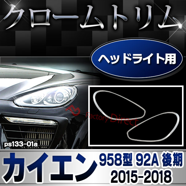 ri-ps133-01 ヘッドライト用 Porsche Cayenne ポルシェ カイエン(958型 92A 後期 2015-2017) クロームメッキランプトリム ガーニッシュ カバー (トリム カイエン navigation クローム メッキ 交換)