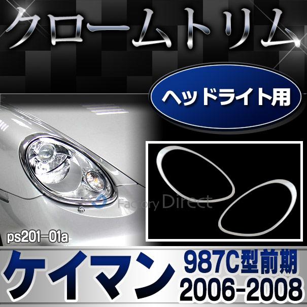 ri-ps201-01(101-01) ヘッドライト用 Cayman ケイマン(987C型前期 2006-2008 H18-H20) Porsche ポルシェ ランプトリム ガーニッシュ カバー( カスタム パーツ メッキ カスタムパーツ トリム ヘッドライトカバー リム メッキパーツ 車用品)