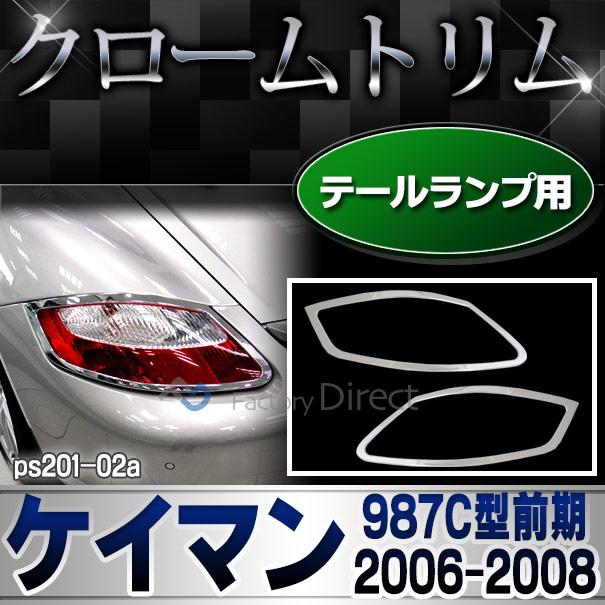 ri-ps201-02(101-02) テールライト用 Cayman ケイマン(987C型前期 2006-2008 H18-H20) Porsche ポルシェ ガーニッシュ カバー ( カスタム パーツ メッキ カスタムパーツ トリム テールランプ リム メッキパーツ 車用品 車パーツ )