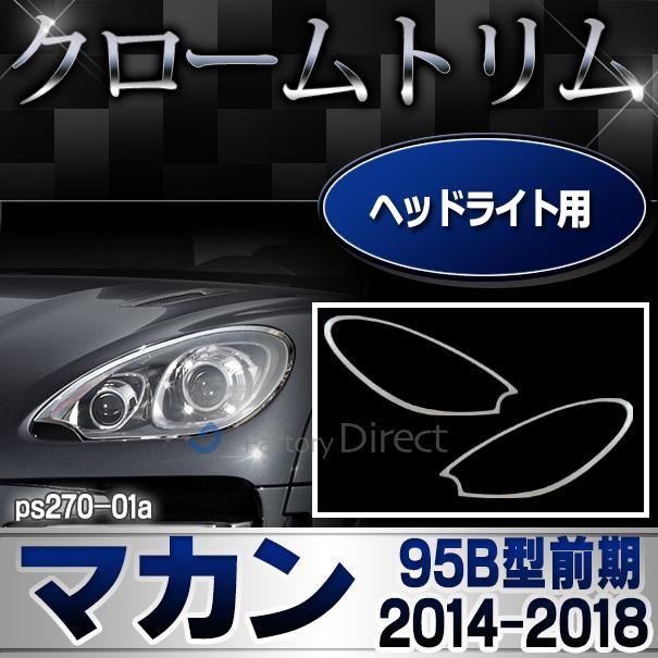 ri-ps270-01 ヘッドライト用 Macan マカン(95B型 2014以降 H26以降) Porsche ポルシェ クロームメッキランプトリム ガーニッシュ カバー (トリム マカン クローム メッキ 交換)
