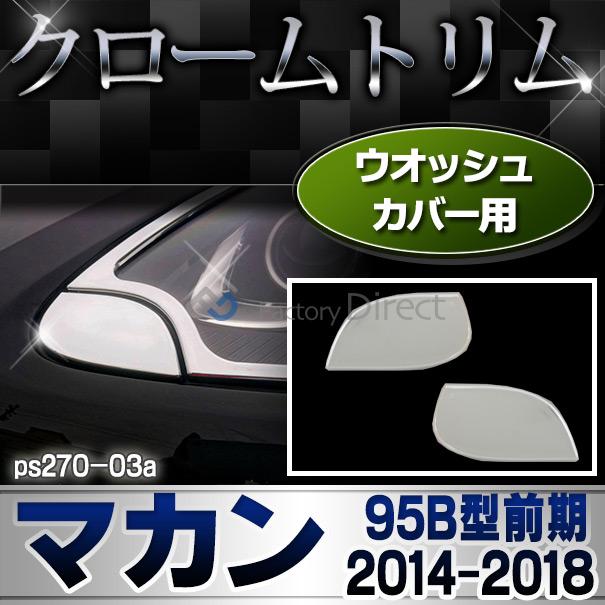 ri-ps270-03 ウオッシャーカバー用 Macan マカン(95B型 2014以降 H26以降) Porsche ポルシェ クロームメッキランプトリム ガーニッシュ カバー (トリム リム ガーニッシュ カバー マカン  )