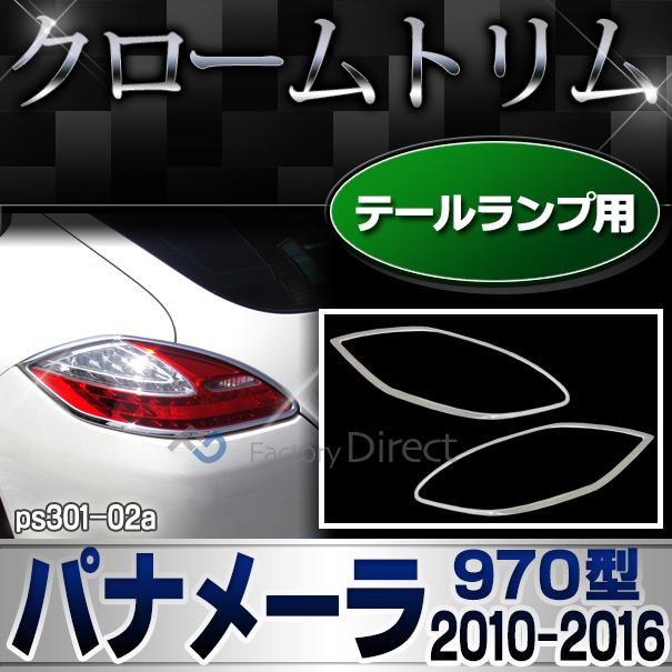 ri-ps301-02 テールライト用 Panamera パナメーラ(970型 2010-2016 H22-H28) Porsche ポルシェ ランプトリム ガーニッシュ カバー ( カスタム パーツ メッキ カスタムパーツ トリム テールランプ リム メッキパーツ 車用品 車パーツ )