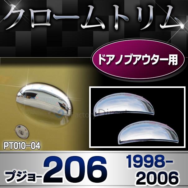 ri-pt010-04A ドアハンドルアウター用 Peugeot プジョー 206(1998-2006)クロームメッキ トリム カバー ( カスタム 改造 パーツ 車 メッキ カスタムパーツ カー用品 メッキパーツ シトロエン クローム クロームトリム カーパーツ 外装 )