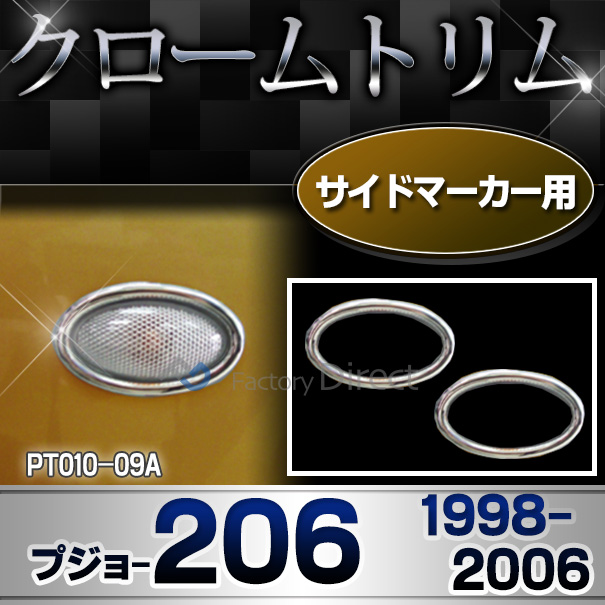 ri-pt010-09A サイドマーカー用 Peugeot プジョー 206(1998-2006) ランプトリム カバー ( カスタム 改造 パーツ 車 メッキ アクセサリー カスタムパーツ ドレスアップ メッキパーツ シトロエン サイド マーカー )