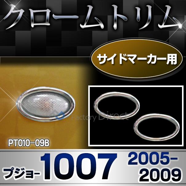 ri-pt010-09B サイドマーカー用 Peugeot プジョー1007(2005-2009) ランプトリム カバー ( カスタム パーツ 車 メッキ アクセサリー カスタムパーツ ドレスアップ プジョー メッキパーツ シトロエン サイド マーカー )