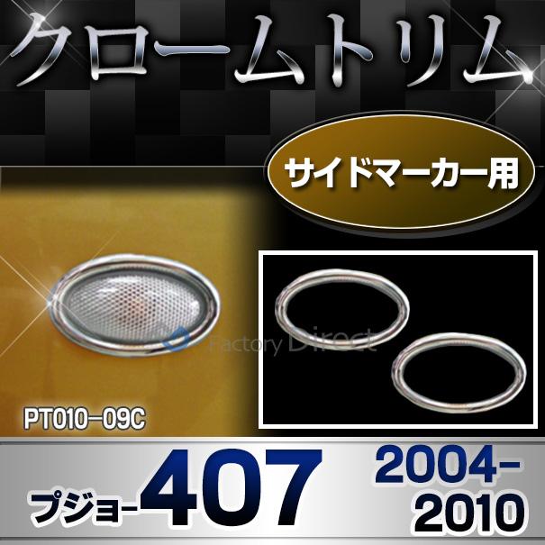 ri-pt010-09C サイドマーカー用 Peugeot プジョー407(2004-2010) ランプトリム カバー ( カスタム パーツ 車 メッキ アクセサリー カスタムパーツ ドレスアップ プジョー メッキパーツ シトロエン サイド マーカー )