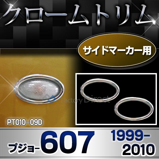 ri-pt010-09D サイドマーカー用 Peugeot プジョー607(1999-2010) ランプトリム カバー ( カスタム パーツ 車 メッキ アクセサリー カスタムパーツ ドレスアップ プジョー メッキパーツ シトロエン サイド マーカー )