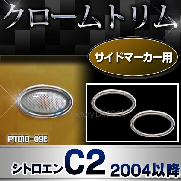 ri-pt010-09E サイドマーカー用 Citroen シトロエンC2(2004以降) ランプトリム カバー ( カスタム パーツ 車 メッキ アクセサリー カスタムパーツ ドレスアップ プジョー メッキパーツ シトロエン サイド マーカー )