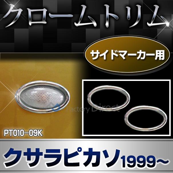 ri-pt010-09K サイドマーカー用 Citroen シトロエン XsaraPicassoクサラピカソ(1999以降)ランプトリム カバー ( カスタム パーツ 車 メッキ アクセサリー カスタムパーツ プジョー メッキパーツ サイド マーカー )