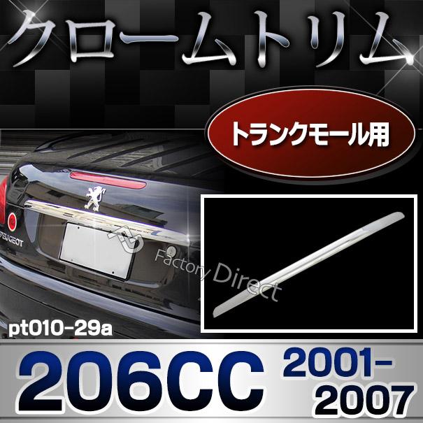 ri-pt010-29a トランクモール用 Peugeot プジョー 206CC(2001.04-2007 H13.04-H19)トリム カバー クロームメッキ ガーニッシュ( カスタム パーツ 車 アクセサリー メッキ カスタムパーツ 改造 サイド マーカー メッキパーツ シトロエン )