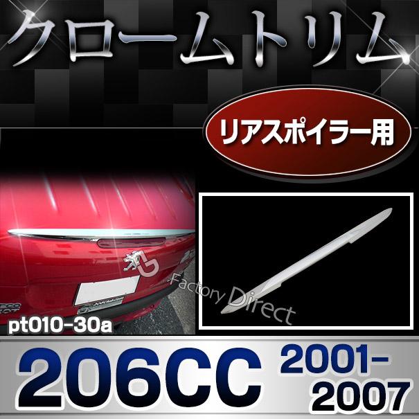 ri-pt010-30a リアスポイラー用 Peugeot プジョー 206CC(2001.04-2007 H13.04-H19)トリム カバー クロームメッキ ガーニッシュ( カスタム パーツ 車 アクセサリー メッキ カスタムパーツ 改造 サイド マーカー メッキパーツ シトロエン )