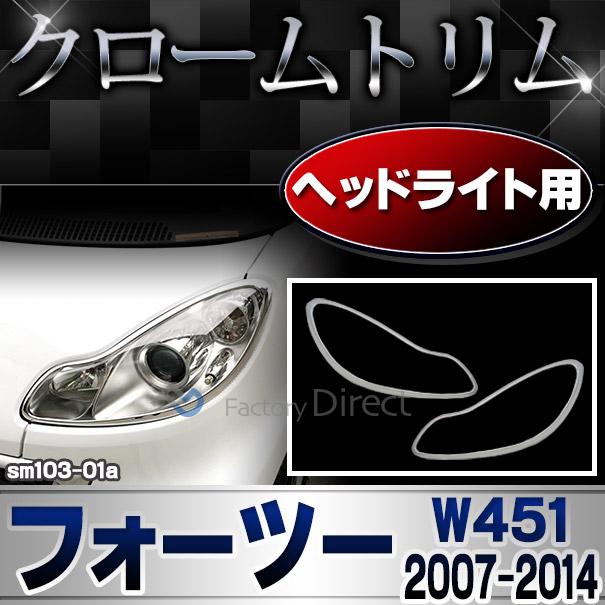 ri-sm103-01a ヘッドライト用 Smart Fortwo スマート フォーツー W451 (2007-2014 H19-H26) ガーニッシュ カバー ( カスタム パーツ 車 カスタムパーツ メッキ ライト メッキパーツ トリム ドレスアップ 車用品 )