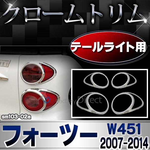 ri-sm103-02a テールライト用 Smart Fortwo スマート フォーツー W451 (2007-2014 H19-H26) ガーニッシュ カバー ( カスタム パーツ 車 カスタムパーツ メッキ ライト メッキパーツ トリム ドレスアップ 車用品 )
