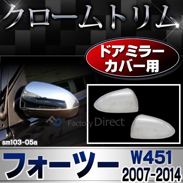 ri-sm103-05a ドアミラーカバー用 Smart Fortwo スマート フォーツー W451 (2007-2014 H19-H26) ガーニッシュ カバー ( カスタム パーツ 車 カスタムパーツ メッキ ライト メッキパーツ トリム ドレスアップ 車用品 )