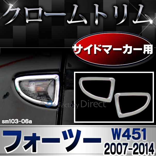 ri-sm103-06a サイドマーカー用 Smart Fortwo スマート フォーツー W451 (2007-2014 H19-H26) ガーニッシュ カバー ( カスタム パーツ 車 カスタムパーツ メッキ ライト メッキパーツ トリム ドレスアップ 車用品 )