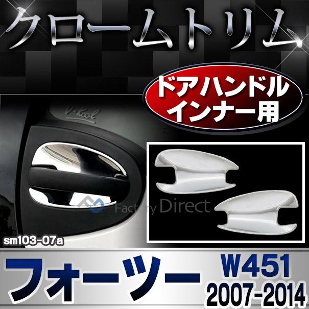 ri-sm103-07a ドアハンドルインナー用 Smart Fortwo スマート フォーツー W451 (2007-2014 H19-H26) ガーニッシュ カバー ( カスタム パーツ 車 カスタムパーツ メッキ ライト メッキパーツ トリム ドレスアップ 車用品 )