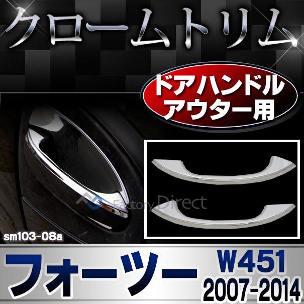 ri-sm103-08a ドアハンドルアウター用 Smart Fortwo スマート フォーツー W451 (2007-2014 H19-H26) ガーニッシュ カバー ( カスタム パーツ 車 カスタムパーツ メッキ ライト メッキパーツ トリム ドレスアップ 車用品 )