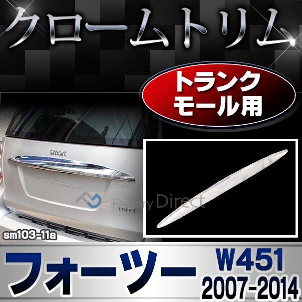 ri-sm103-11a トランクモール用 Smart Fortwo スマート フォーツー W451 (2007-2014 H19-H26) ガーニッシュ カバー ( カスタム パーツ 車 カスタムパーツ メッキ ライト メッキパーツ トリム ドレスアップ 車用品 )