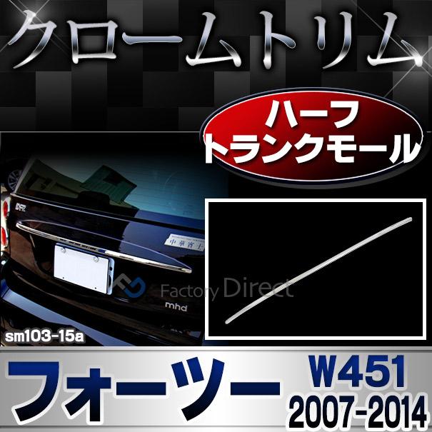 ri-sm103-15a ハーフトランクモール Smart Fortwo スマート フォーツー W451 (2007-2014 H19-H26) ガーニッシュ カバー ( カスタム パーツ 車 カスタムパーツ メッキ ライト メッキパーツ トリム ドレスアップ 車用品 )