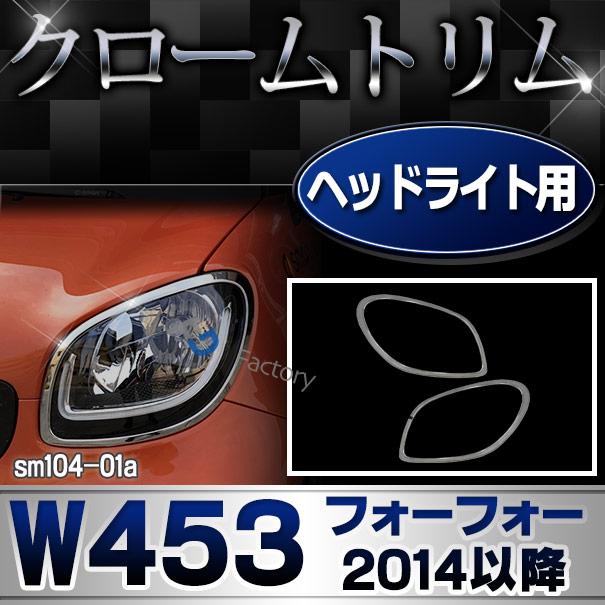 ri-sm104-01a ヘッドライト用 W453 Smart Forfour スマート フォーフォー(2014以降 H26以降) Smart スマート ガーニッシュ カバー ( カスタム パーツ 車 メッキ カスタムパーツ ライト メッキパーツ トリム ヘッドライトカバー ヘッドランプ )