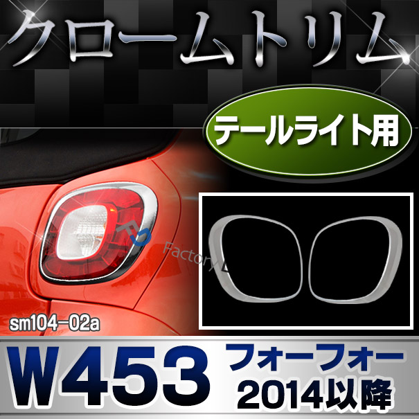 ri-sm104-02a テールランプ用 W453 Smart Forfour スマート フォーフォー(2014以降 H26以降) Smart スマート ガーニッシュ カバー ( カスタム パーツ 車 カスタムパーツ メッキ ライト メッキパーツ トリム ドレスアップ 車用品 )