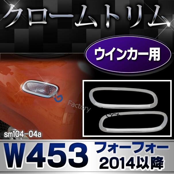 ri-sm104-04a ウインカー用 W453 Smart Forfour スマート フォーフォー(2014以降 H26以降) Smart スマートクローム カバー ( カスタム パーツ 車 メッキ ウインカー カスタムパーツ ウィンカー メッキパーツ クロームメッキ )
