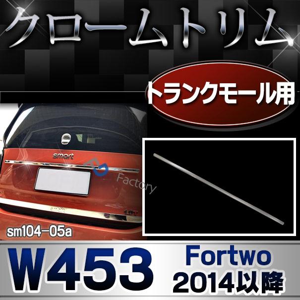 ri-sm104-05a トランクモール用 W453 Smart Fortwo フォーツー(2014以降 H26以降) Smart スマートクローム カバー( カスタム パーツ 車 アクセサリー カスタムパーツ メッキ ガーニッシュ メッキパーツ トランク 車用品 )