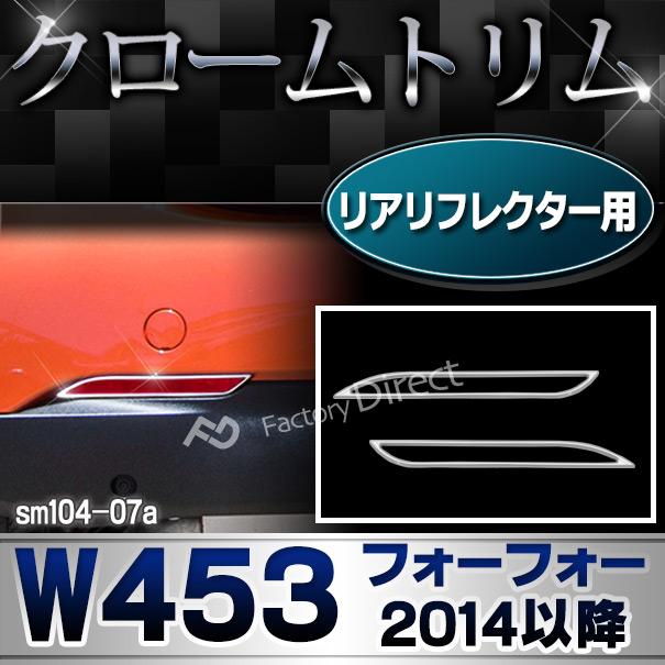 ri-sm104-07a リアリフレクター用 W453 Smart Forfour スマート フォーフォー(2014以降 H26以降) Smart スマート ガーニッシュ カバー ( カスタム パーツ 車 カスタムパーツ メッキ ライト メッキパーツ トリム ドレスアップ 車用品 )