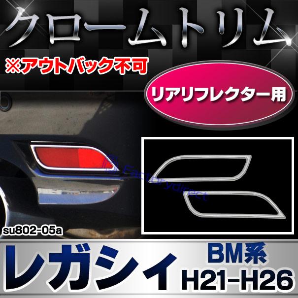 ri-su802-05a リアリフレクター用 LEGACY  レガシィ(BM/BR系 H21.02以降 2009.02以降) ※アウトバック不可 SUBARU スバル・クロームメッキランプトリム ガーニッシュ カバー  ( 外装パーツ メッキパーツ)