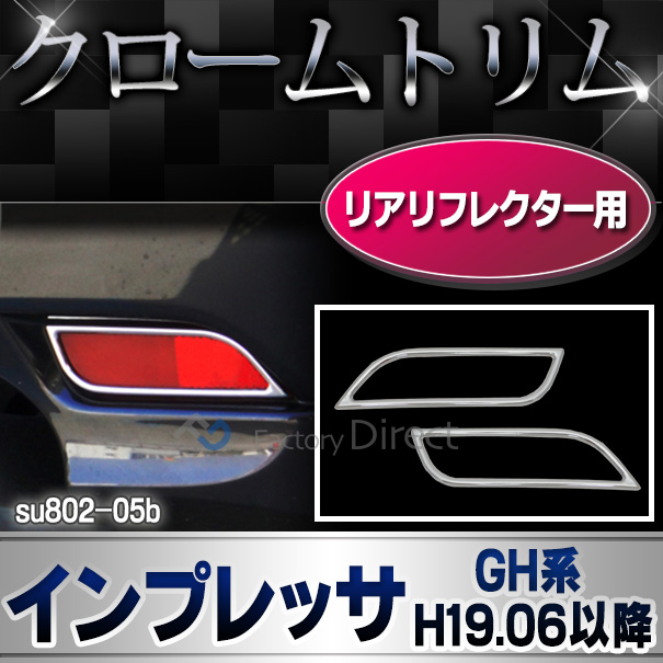 ri-su802-05b リアリフレクター用 IMPREZAインプレッサ(GH系 H19.06以降 2007.06以降)SUBARU スバル・クロームメッキランプトリム ガーニッシュ カバー  ( 外装パーツ メッキパーツ)