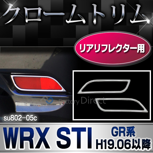 ri-su802-05c リアリフレクター用 WRX STI(GR系 H19.06以降 2007.06以降)SUBARU スバル・クロームメッキランプトリム ガーニッシュ カバー  ( 外装パーツ メッキパーツ)
