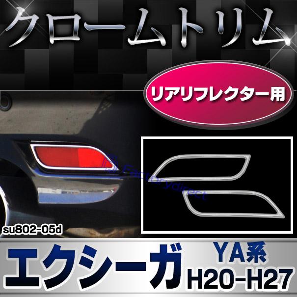 ri-su802-05d リアリフレクター用 EXIGA エクシーガ(YA系 H20.04以降 2008.04以降)SUBARU スバル・クロームメッキランプトリム ガーニッシュ カバー  ( 外装パーツ メッキパーツ)