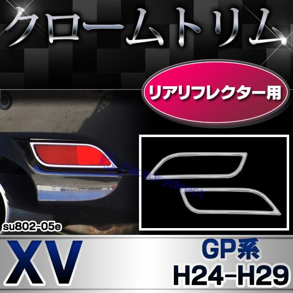ri-su802-05e リアリフレクター用 XV エックスブイ(GP系 H24.10以降 2012.10以降)SUBARU スバル・クロームメッキランプトリム ガーニッシュ カバー  ( 外装パーツ メッキパーツ)