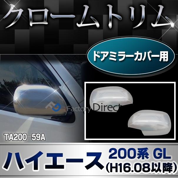 ri-ta200-59a ドアミラーカバー用 HIACE ハイエース(200系 GL H16.08以降 2004.08以降) TOYOTA トヨタ クローム ガーニッシュ カバー ( カスタム パーツ 車 メッキ アクセサリー ドアミラー ミラー 車用品 ドレスアップ カスタムパーツ )