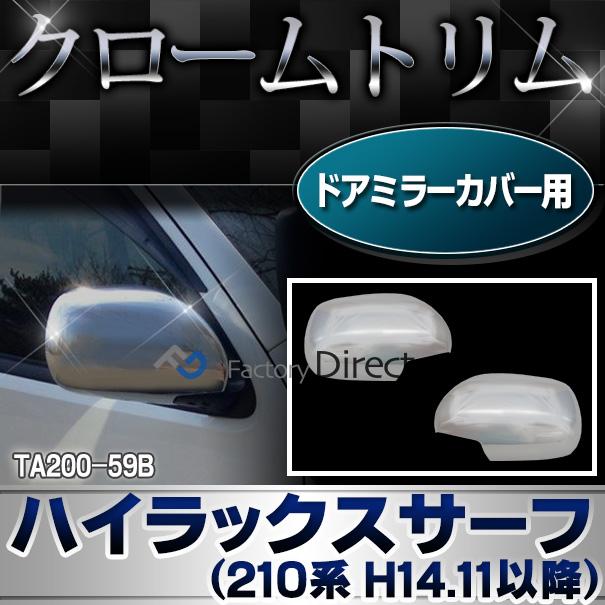 ri-ta200-59b ドアミラーカバー用 Hilux Surfハイラックスサーフ(210系 H14.11以降 2002.11以降) TOYOTA トヨタ クローム ガーニッシュ カバー ( カスタム パーツ 車 メッキ ドアミラー ミラー 車用品 ドレスアップ カスタムパーツ )