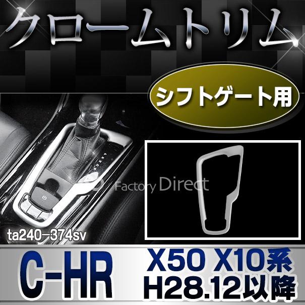 ri-ta240-374sva シフトゲート用(艶消しシルバー) C-HR シーエイチアール(X50 X10系 2016.12以降 H28.12以降)TOYOTA トヨタ トリム ガーニッシュ カバー ( カスタム パーツ カスタムパーツ レクサス カーアクセサリー 車用品 車パーツ )